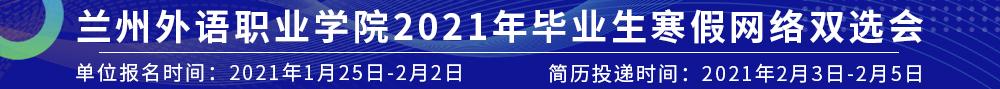 2021年亚搏彩票手机版下载寒假网络双选会