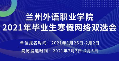 A02.2021年亚搏彩票手机版下载寒假网络双选会